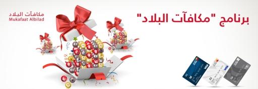 BAB--Visa-Mokafaat_Web_BANNER_1165X493-ar